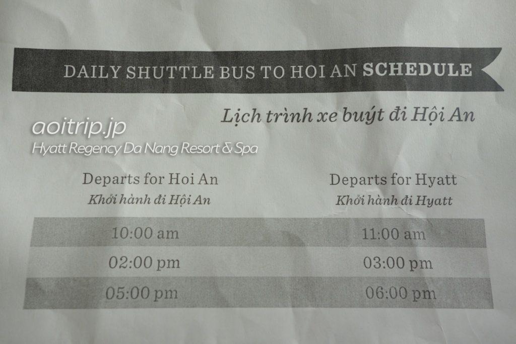 ダナンハイアット シャトルバス時刻表