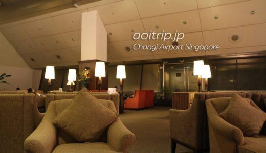アンバサダー トランジット ラウンジ|チャンギ国際空港