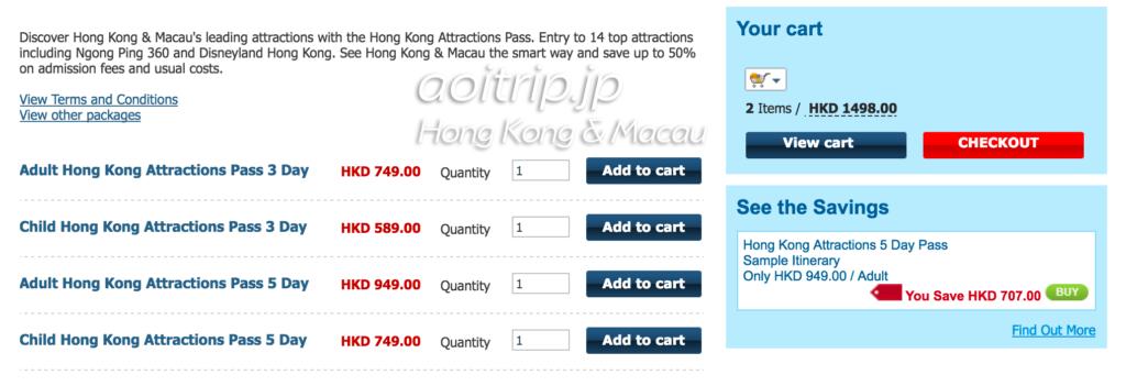 hong_kong_macau_attractions_pass_03c