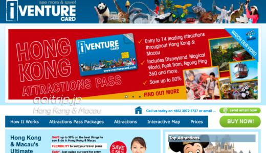 香港&マカオアトラクションパス|Hong Kong & Macau Attractions Pass