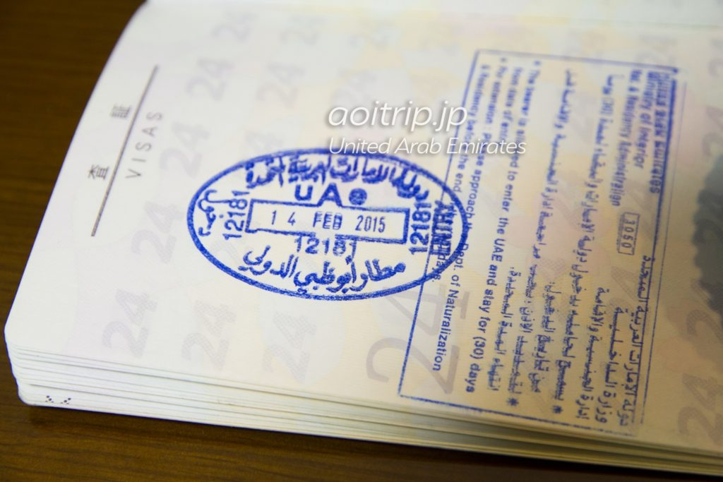 UAE 出入国スタンプ