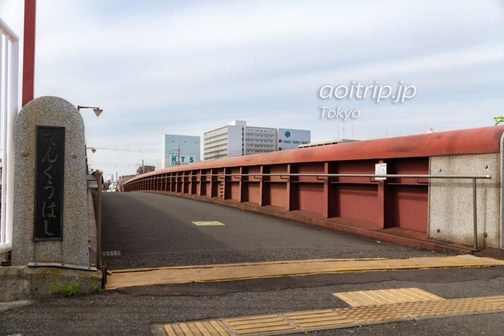 羽田 天空橋