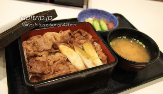 吉野家の牛重|羽田空港国際線ターミナル