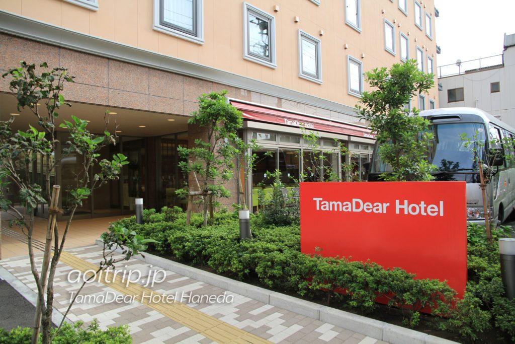 タマディアホテル羽田のエントランス