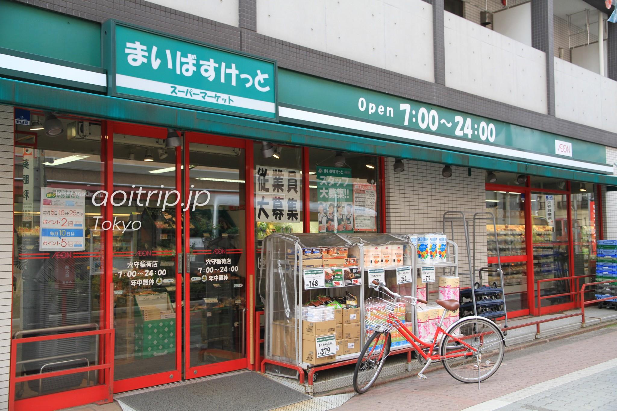 京急EXイン 羽田・穴守稲荷駅前のまいばすけっと