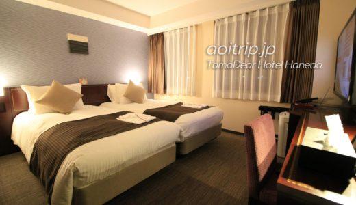 タマディアホテル羽田 宿泊記|TamaDear Hotel Haneda