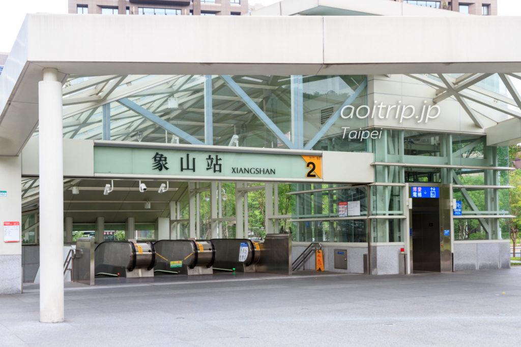 MRT信義線象山駅