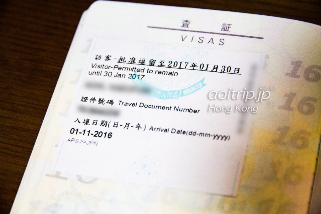 香港 パスポート 出入国スタンプ