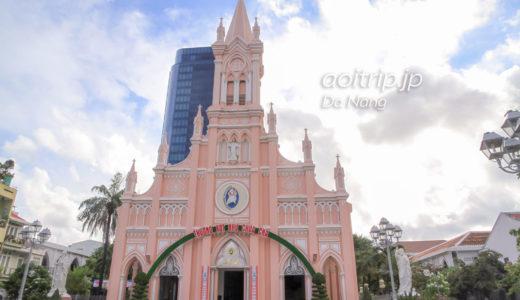 ダナン大聖堂 ピンク色のゴシック様式教会