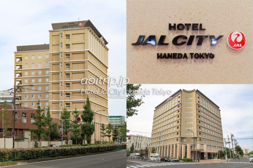 ホテルJALシティ羽田東京 建物の外観