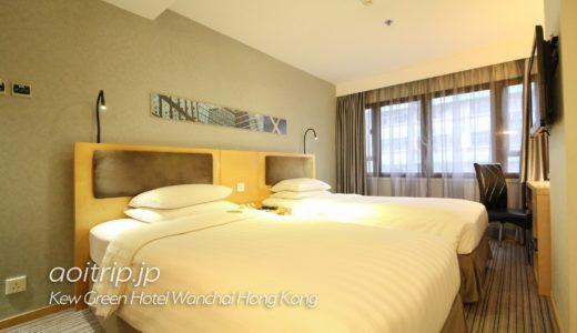 キューグリーンホテル 湾仔 香港 宿泊記|Kew Green Hotel Wanchai Hong Kong