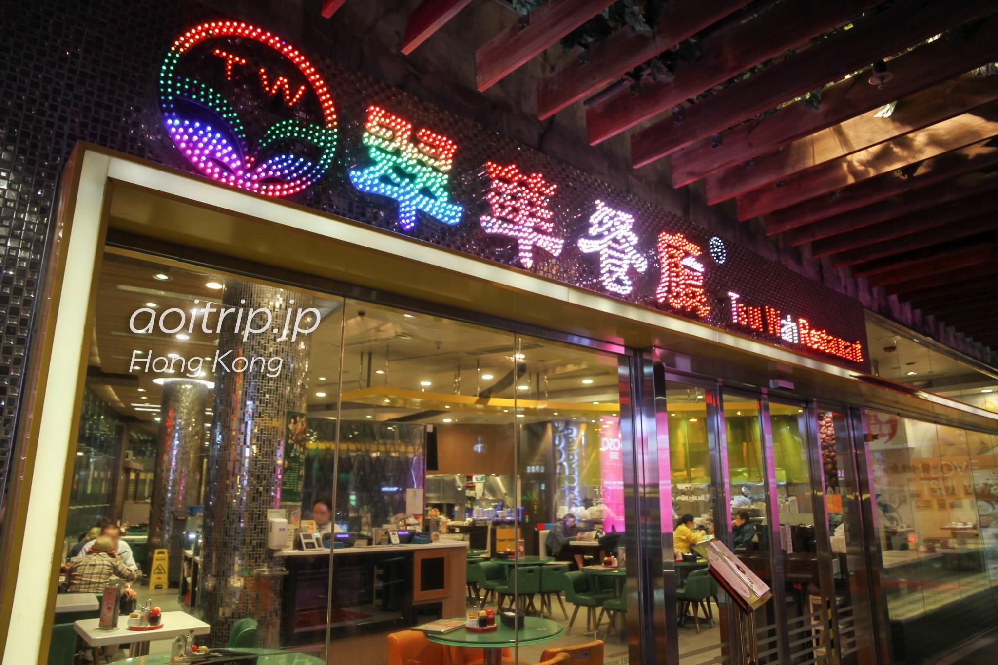 翠華餐廳 チョイワーチャンテン