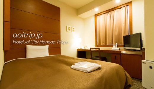 ホテルJALシティ羽田東京 宿泊記|Hotel Jal City Haneda Tokyo