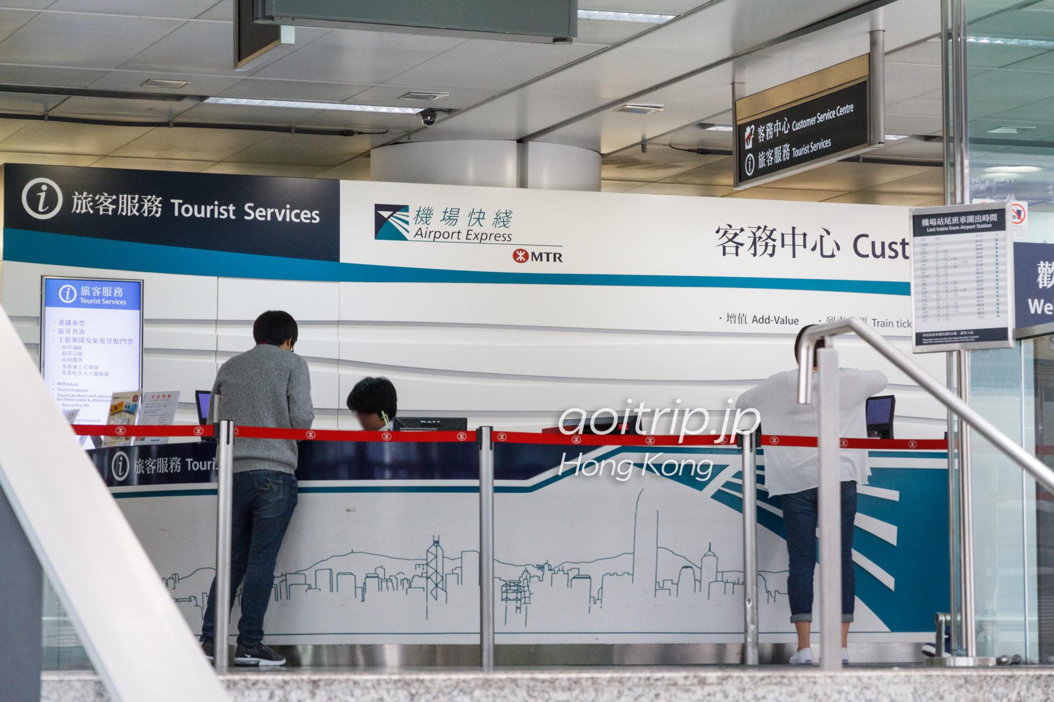 香港エアポートエクスプレスの客務中心(Customer Service Centre