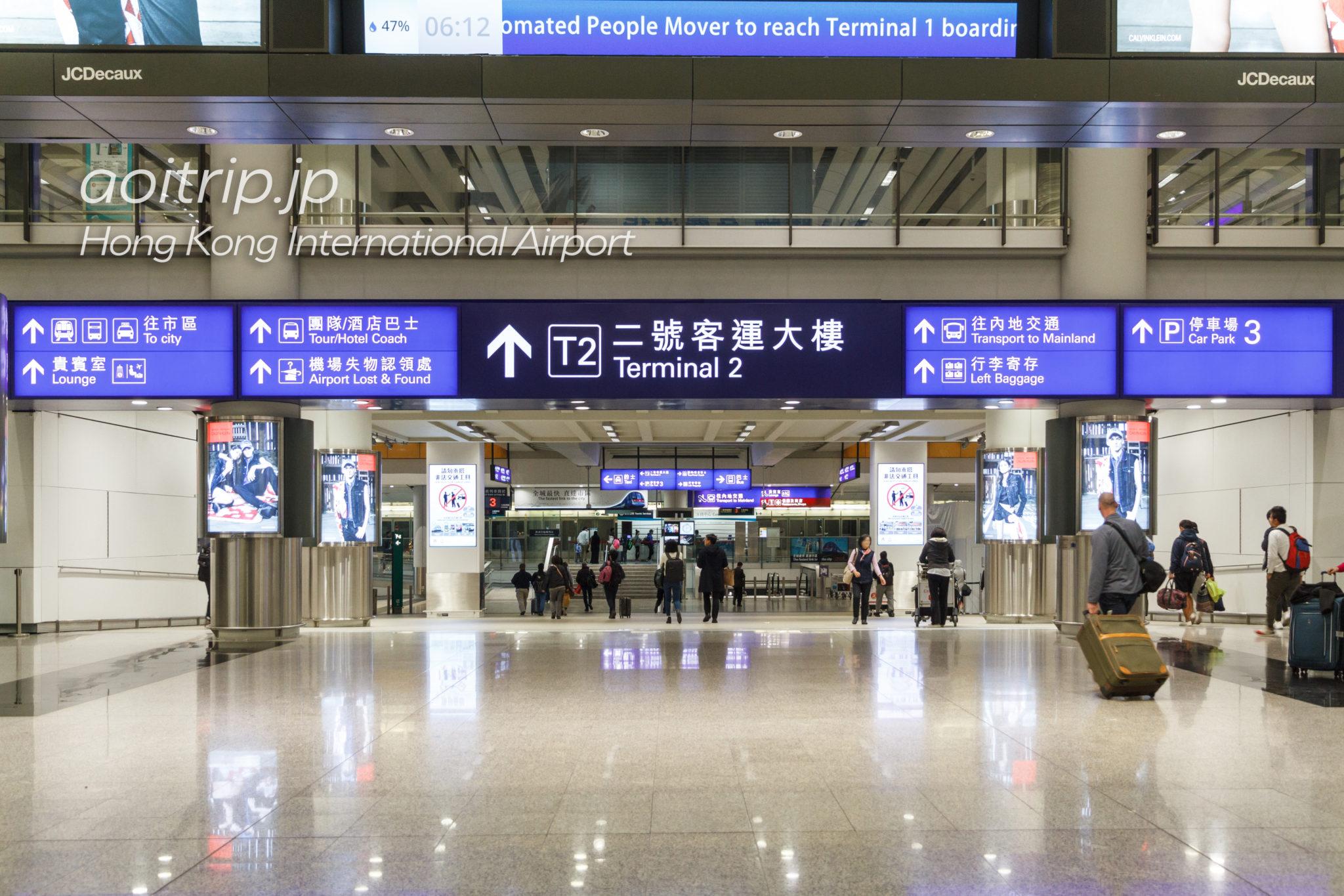 香港国際空港ターミナル1からターミナル2への案内