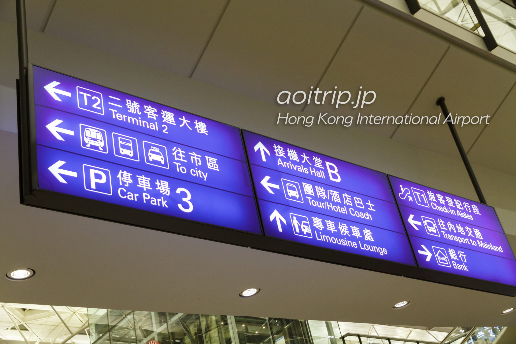 香港国際空港の案内看板