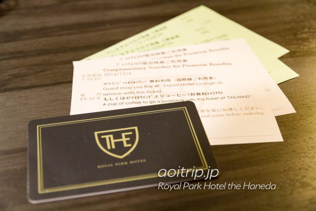 ザロイヤルパークホテル東京羽田 カードキー