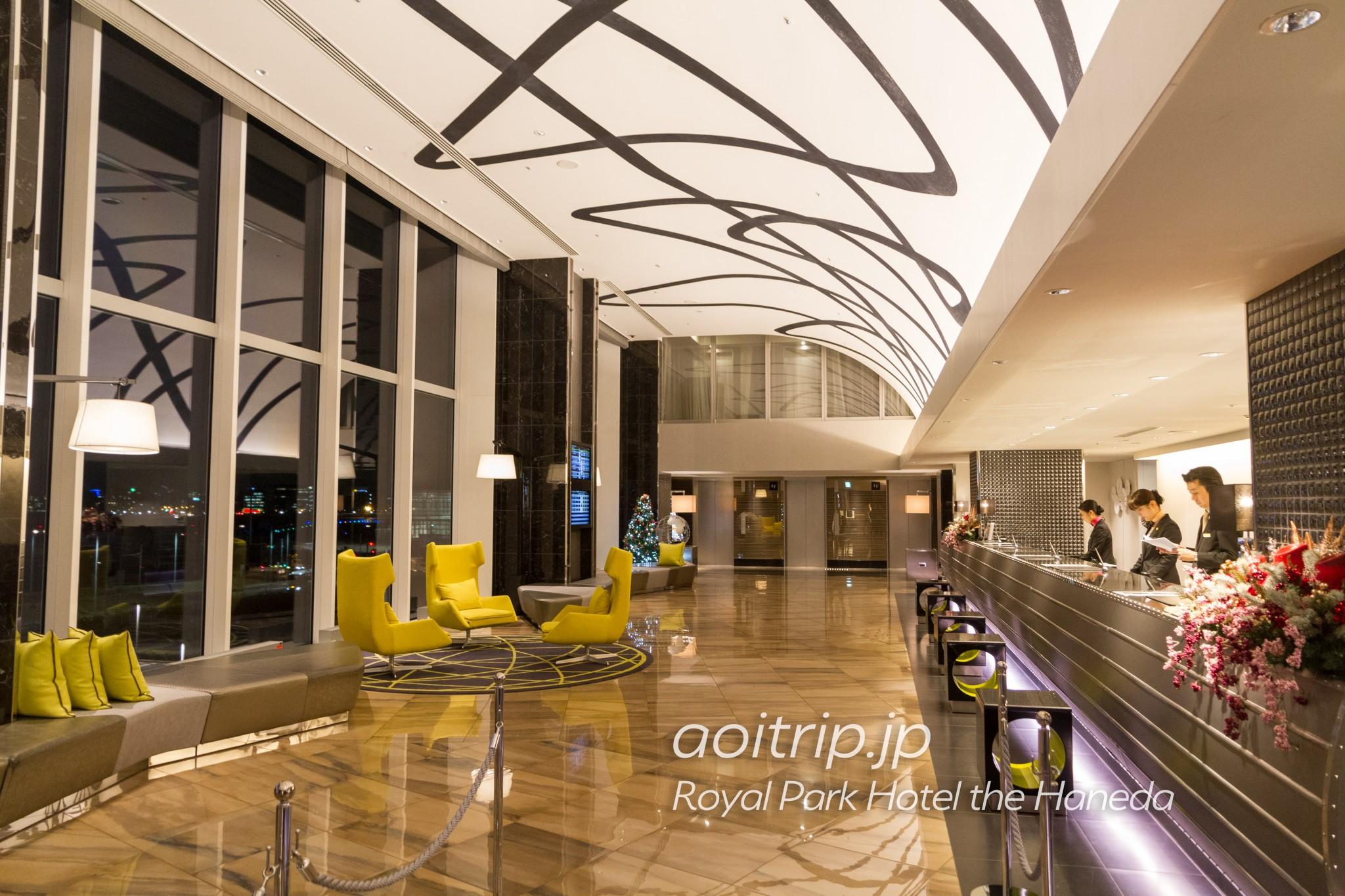 ザ ロイヤルパークホテル東京羽田 レセプション・ロビー