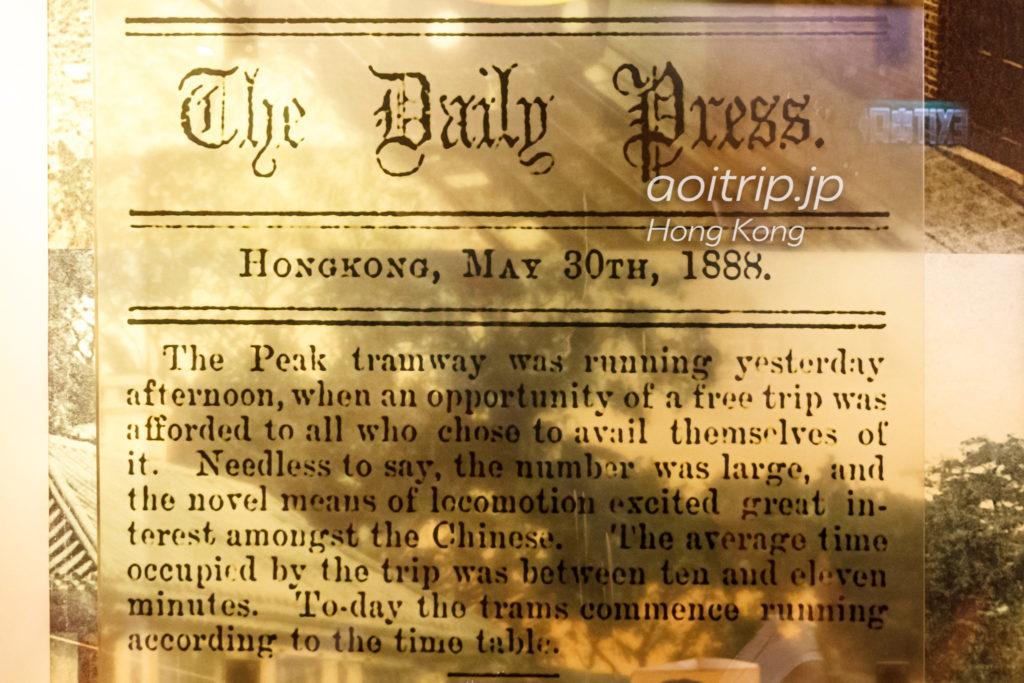 香港ピークトラムがオープンした事を伝える香港デイリープレスの紙面