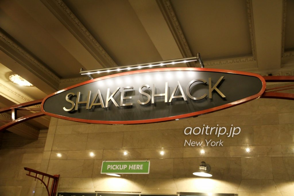 シェイクシャック グランドセントラルターミナル店
