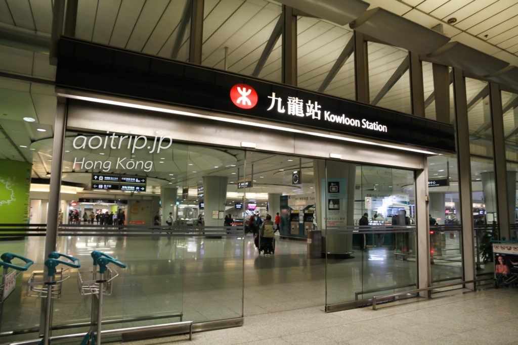 香港の九龍駅