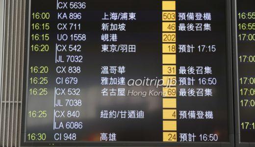 香港のインタウンチェックインの方法・航空会社まとめ