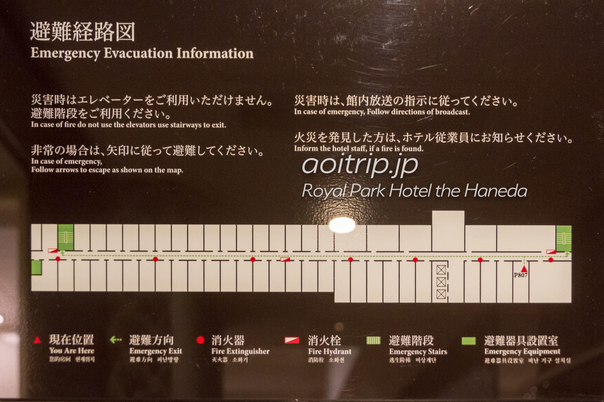 ロイヤルパークホテルザ羽田 フロアマップ