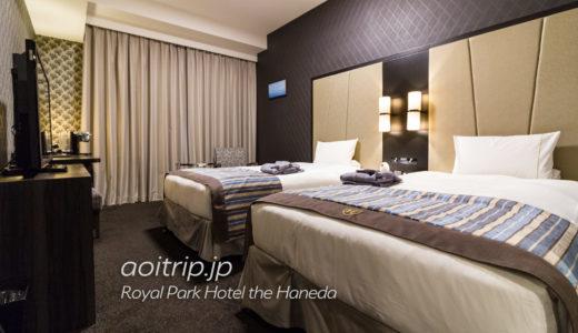 ザ ロイヤルパークホテル東京羽田 宿泊記|Royal Park Hotel the Haneda