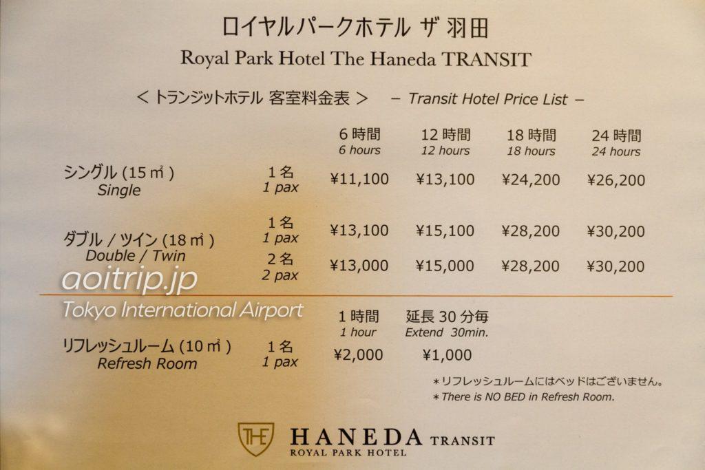 ザロイヤルパークホテル東京羽田 トランジット 料金