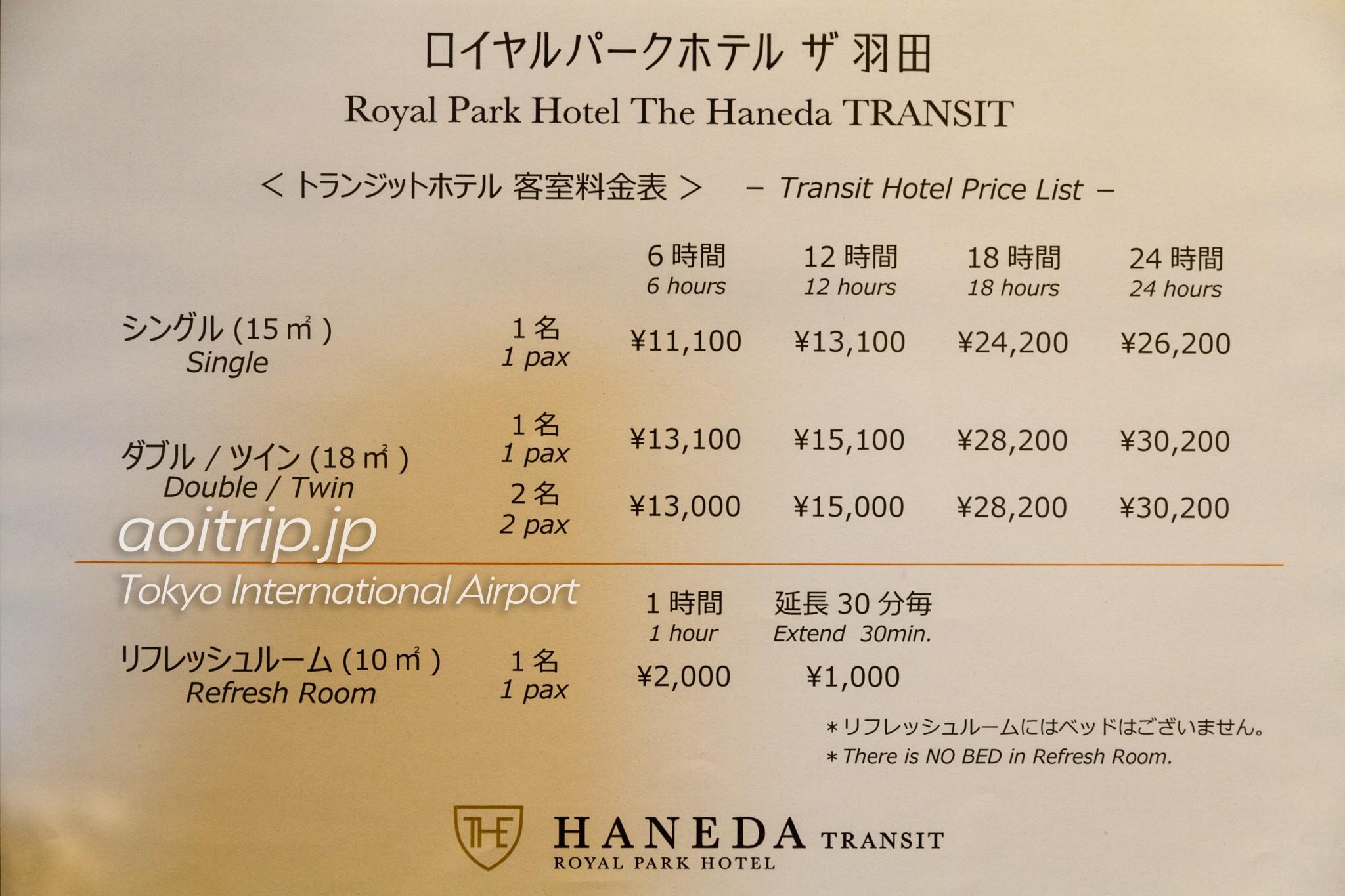 ロイヤルパークホテルザ羽田 トランジット 料金