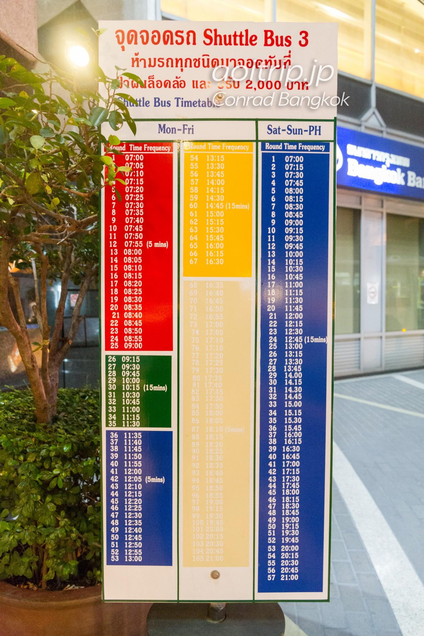 コンラッドバンコク シャトルバス 時刻表