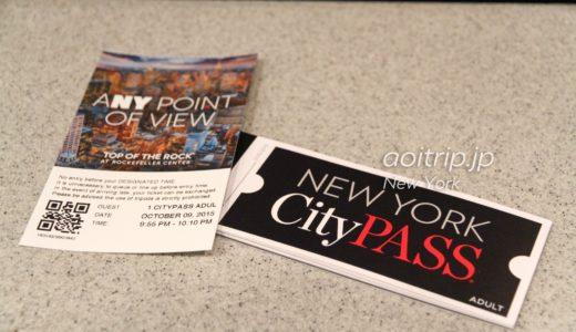 ニューヨークシティパスの購入方法|New York CityPASS