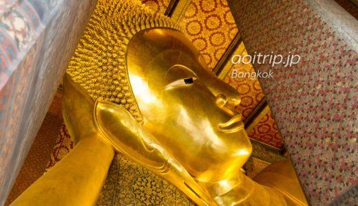 ワットポー 金色の大寝釈迦仏|Wat Pho(タイ バンコク)