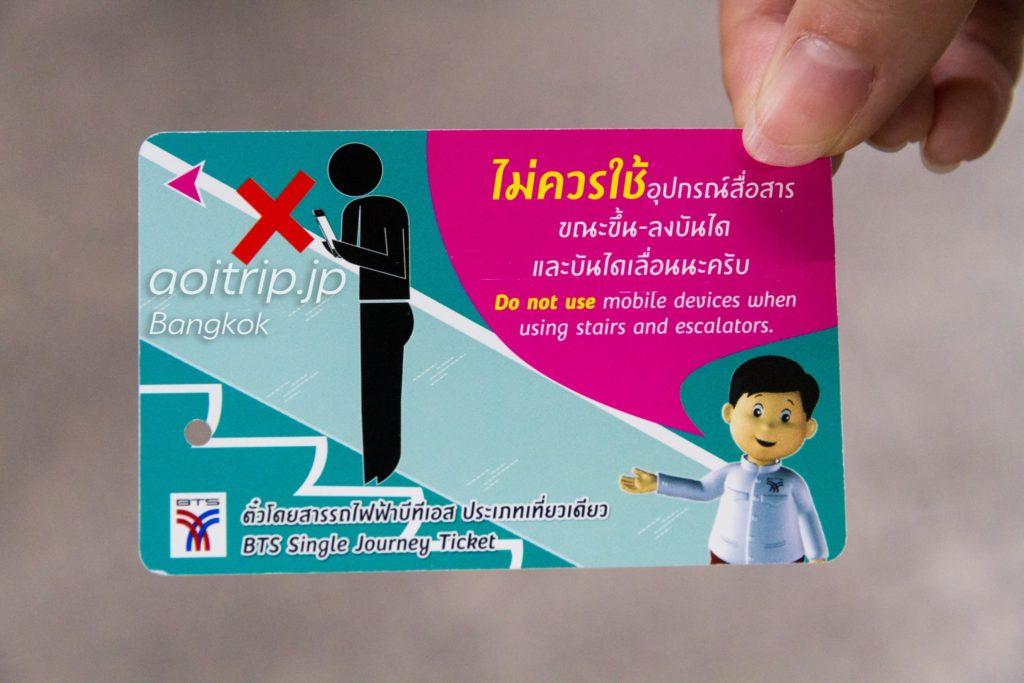 バンコクBTSの切符(Single Journey Ticket)