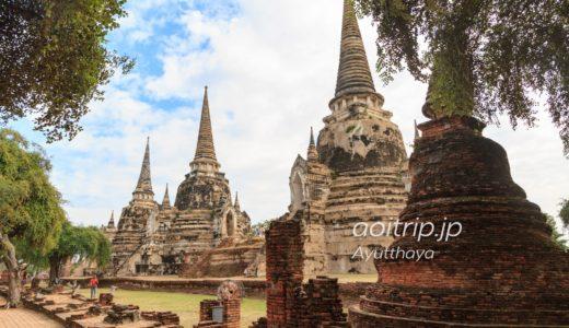 アユタヤ観光 アユタヤー王朝時代の遺跡を巡る(タイ)