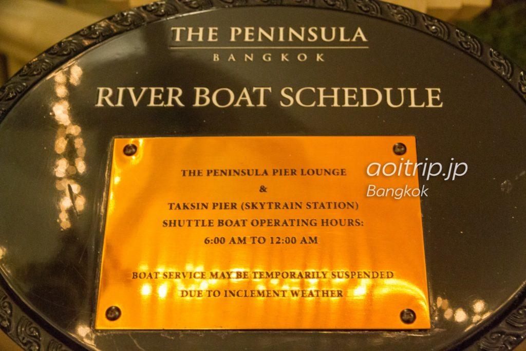ペニンシュラバンコク 送迎船 時刻表