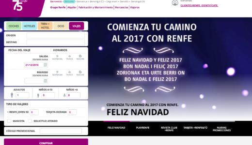 レンフェ(Renfe)スペイン国鉄のチケット予約・購入方法