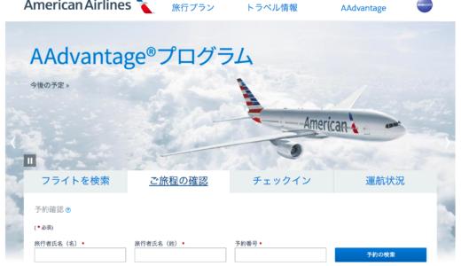 アメリカン航空 座席指定の方法について