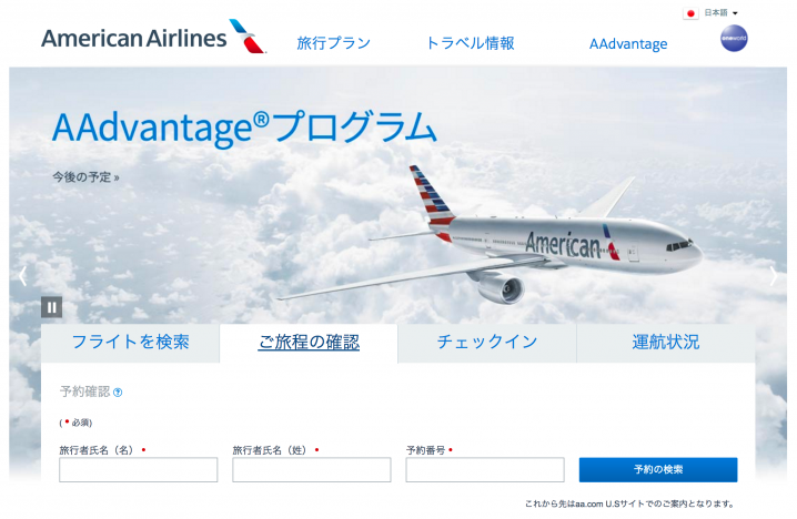 アメリカン航空 座席指定