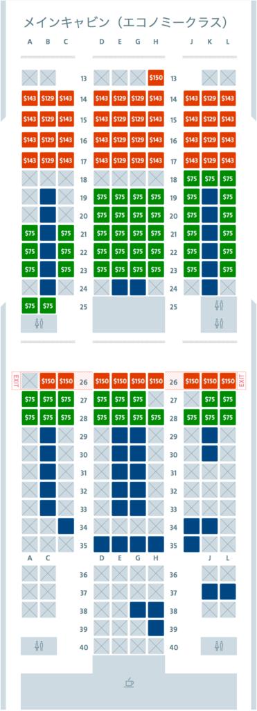 アメリカン航空 座席指定画面