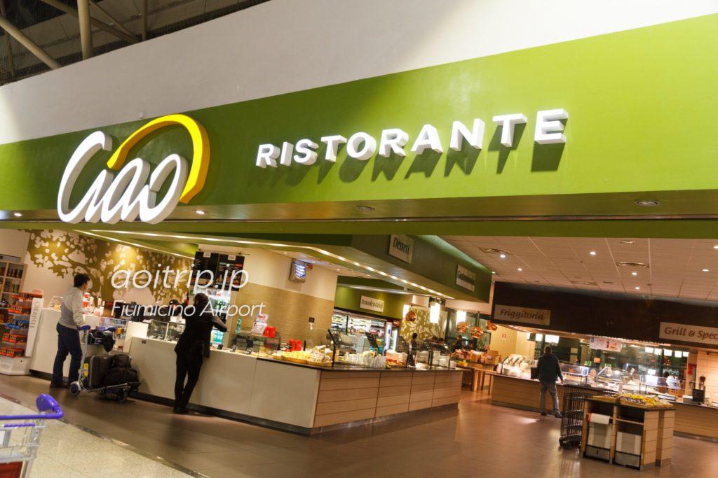 フィウミチーノ空港ターミナル3のレストラン