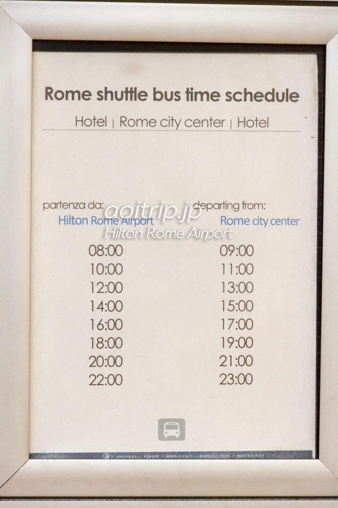ヒルトンローマエアポートのシャトルバス時刻表