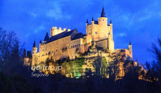 セゴビア城(セゴビアのアルカサル)|Alcázar de Segovia