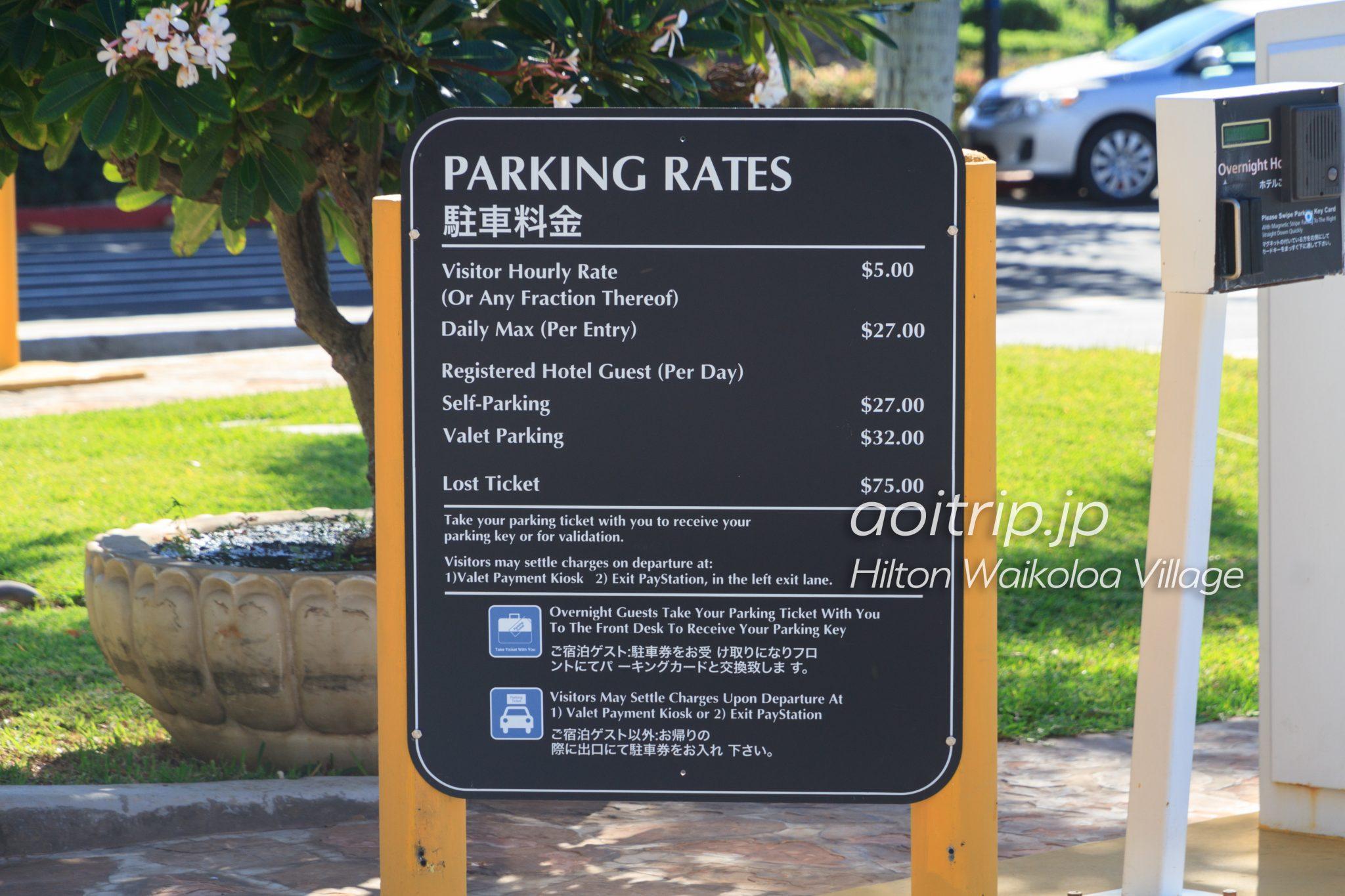 ヒルトンハワイアンビレッジ 駐車場料金