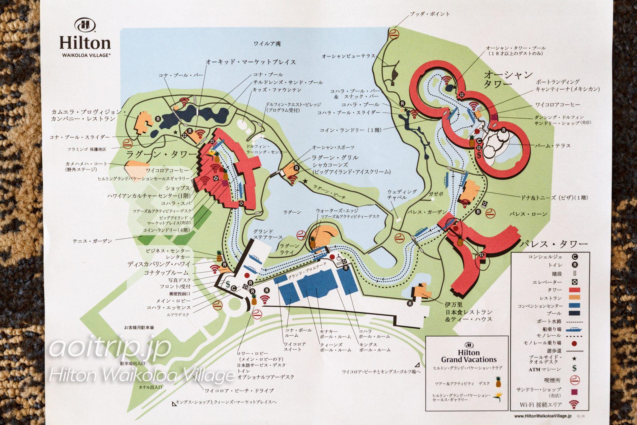 ヒルトンワイコロアビレッジ ホテルマップ