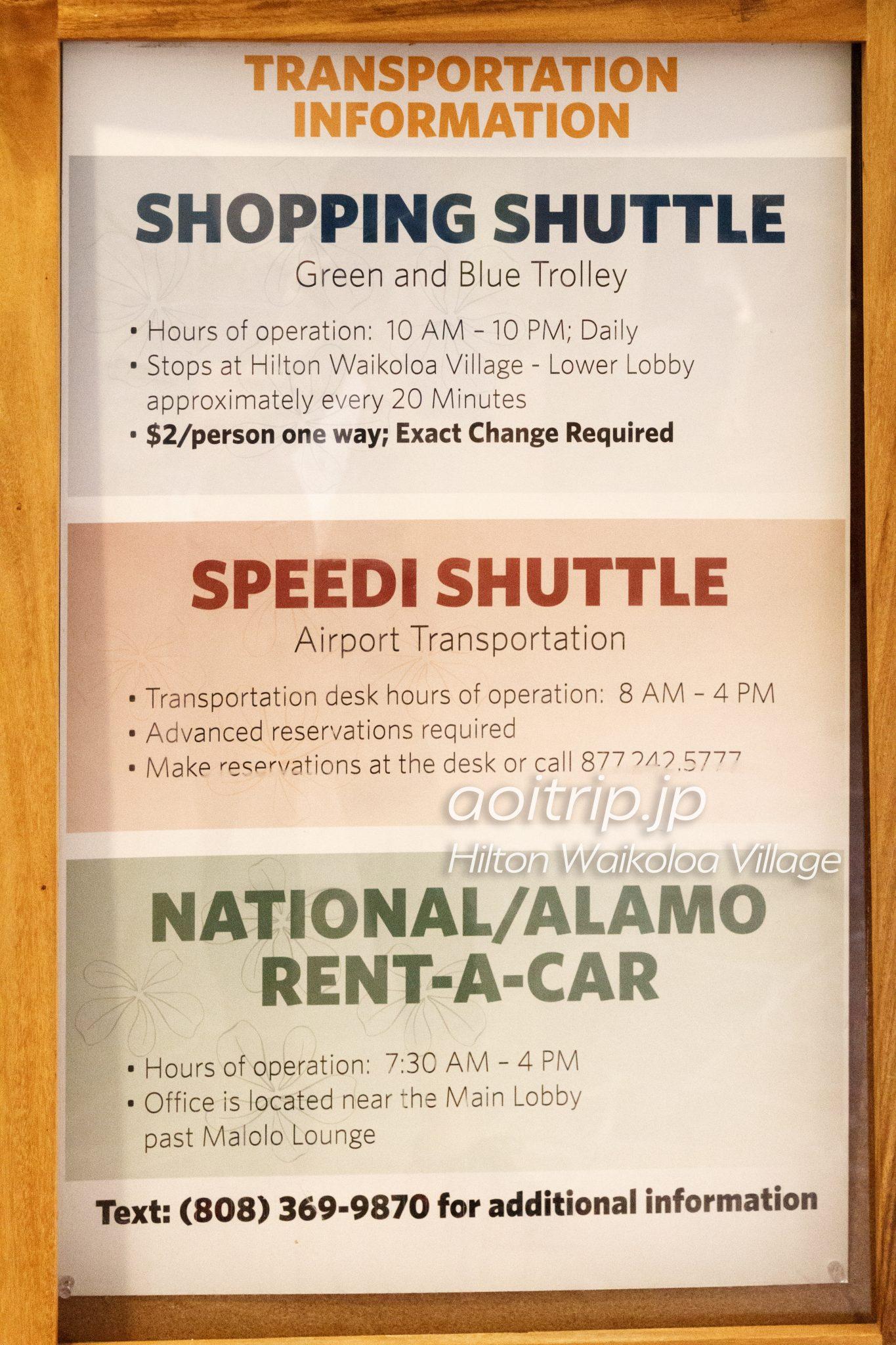 ヒルトンワイコロアビレッジ シャトルバス 時刻表
