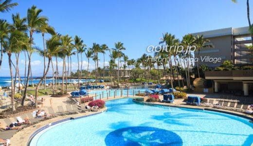 ヒルトン ワイコロア ビレッジ宿泊記|Hilton Waikoloa Village