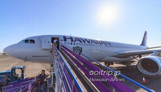 ハワイアン航空 エクストラコンフォート搭乗記(羽田→ホノルル、コナ→羽田、A330)