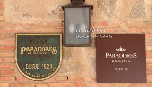 古城・宮殿に泊まる!スペインの「パラドール」ホテル|Paradores