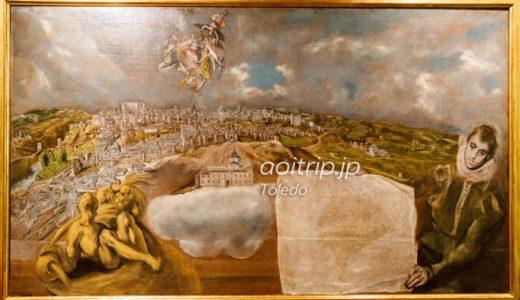 エルグレコ美術館(トレド)|Museo del Greco